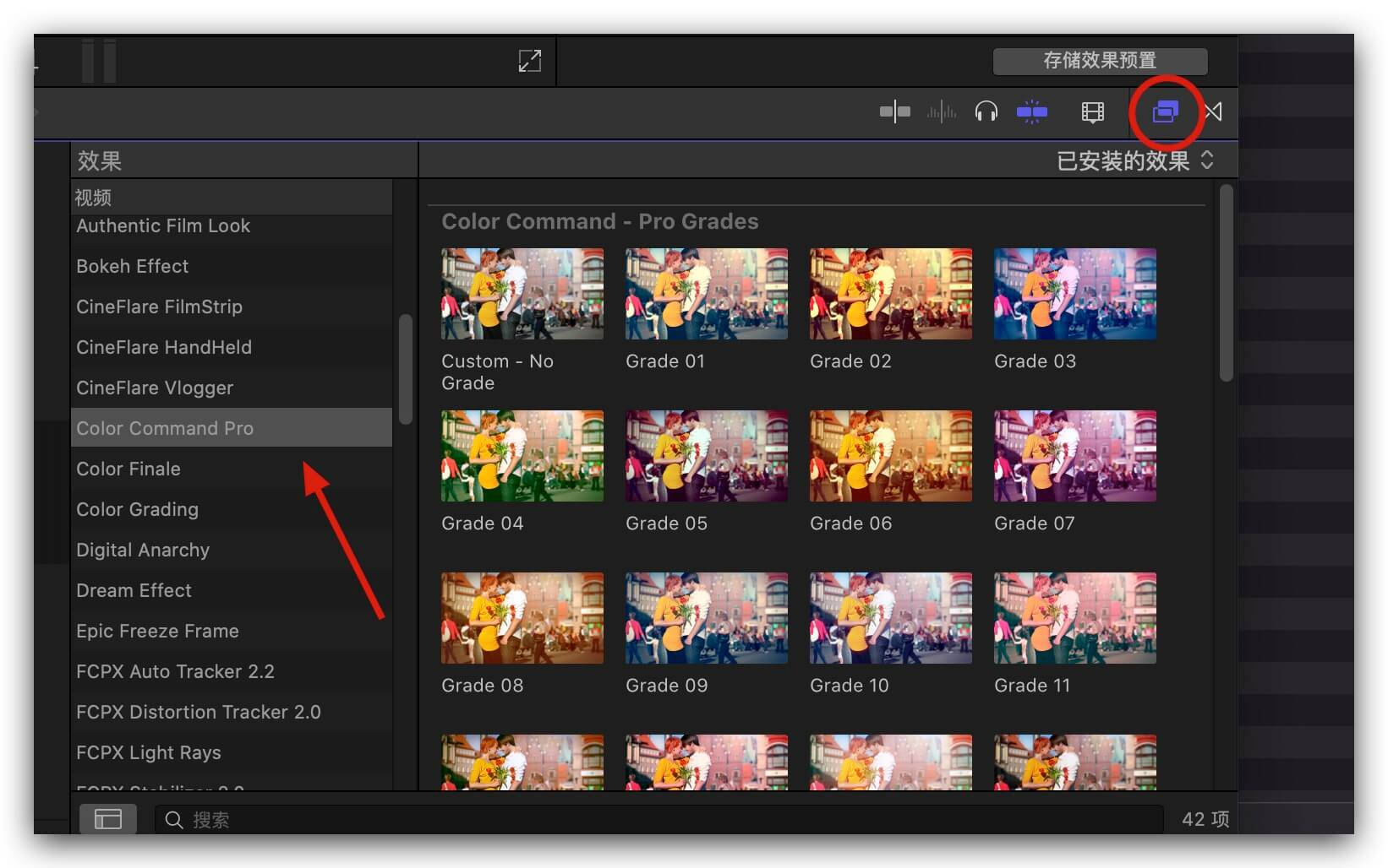 fcpx插件 41组专业分级调色预设+1组快捷手动调色工具 Color Command Pro