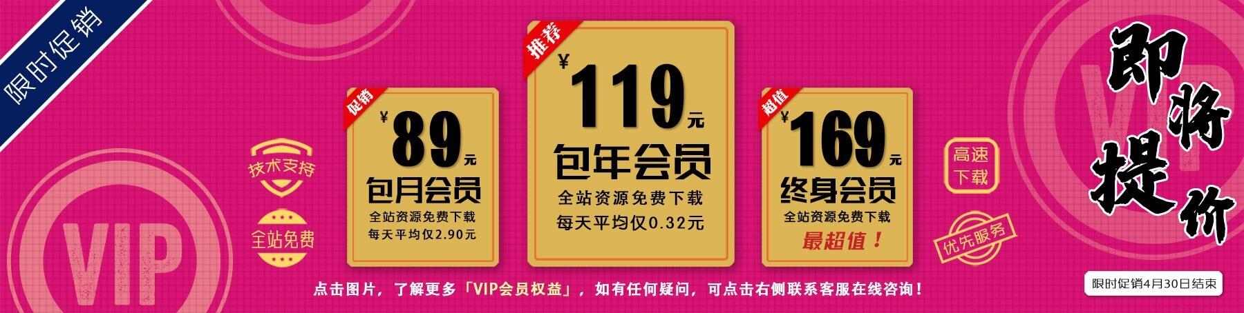 【包年会员】【全站免费下载】【只需99元】迎新促销!