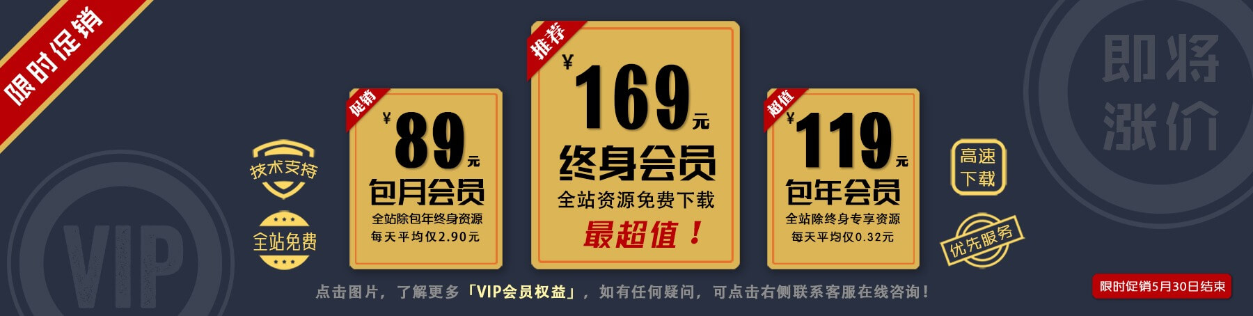 【包年会员】【免费下载】【只需89元】迎新促销!